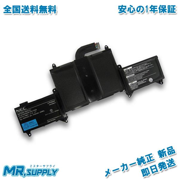 【全国送料無料】NEC 日本電気 LaVie Z シリーズ用 LZ550 LZ650 LZ750 メーカー純正バッテリー PC-VP-BP95