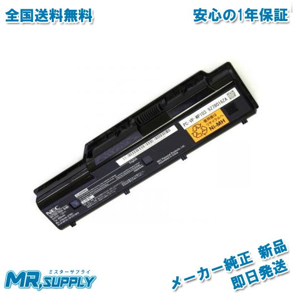 新品 購入 送料無料 激安 お買い得 キ゛フト メーカー純正品 1年間の製品保証 当日15時までの注文は即日発送 休業日除く 全国送料無料 PC-VP-WP103 ニッケル水素 日本電気 NEC バッテリパック