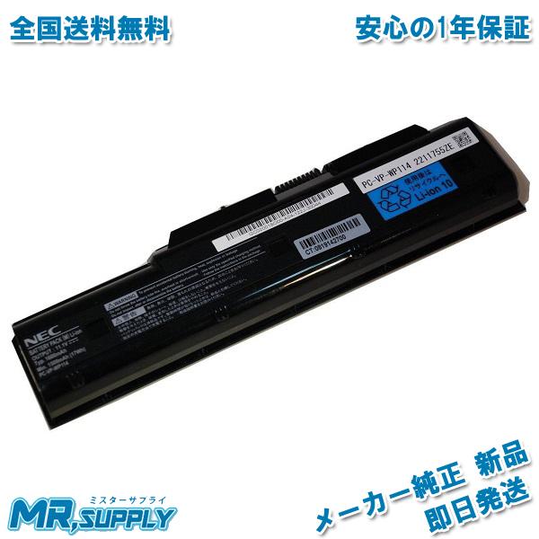 【全国送料無料】NEC 日本電気 バッテリパック (M)リチウムイオン PC-VP-WP114
