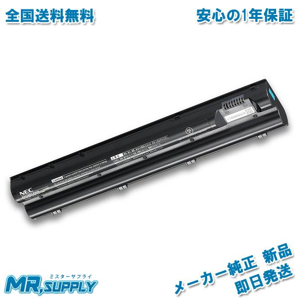 新品 初回限定 激安 激安特価 送料無料 メーカー純正品 1年間の製品保証 当日15時までの注文は即日発送 休業日除く 全国送料無料 PC-VP-WP121 M NEC 日本電気 バッテリパック リチウムイオン
