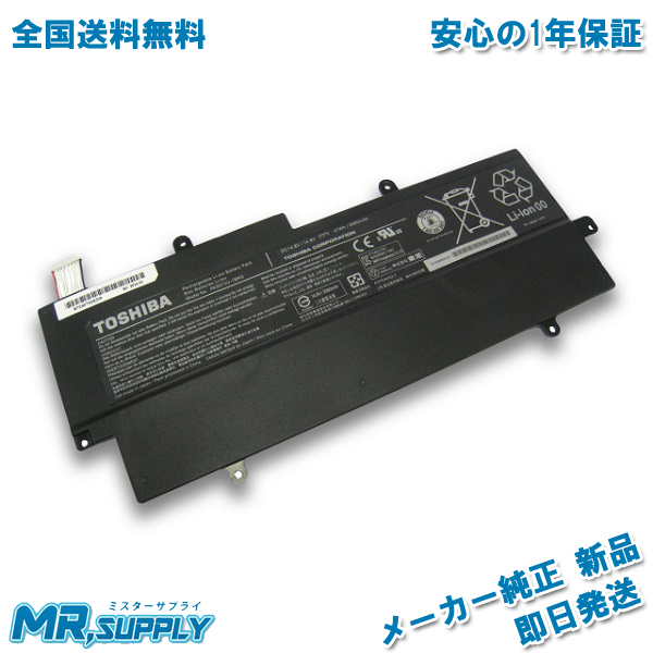 新品 メーカー純正品 1年間の製品保証 当日15時までの注文は即日発送 休業日除く 全国送料無料 高級 東芝 PA5013U-1BRS dynabook ウルトラブック R632 SEAL限定商品 バッテリー R631 Toshiba