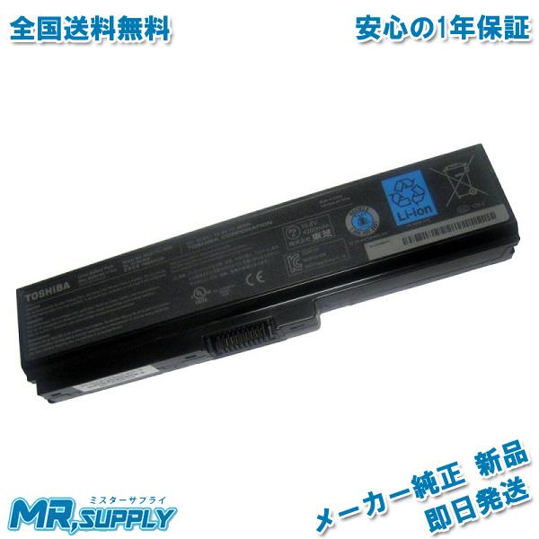 【全国送料無料】東芝 バッテリパック61X PABAS228