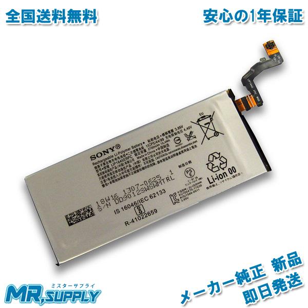 【全国送料無料】Sony Xperia XZ1(SO-01K | SOV36 | 701SO)用メーカー純正内蔵バッテリー LIP1645ERPC