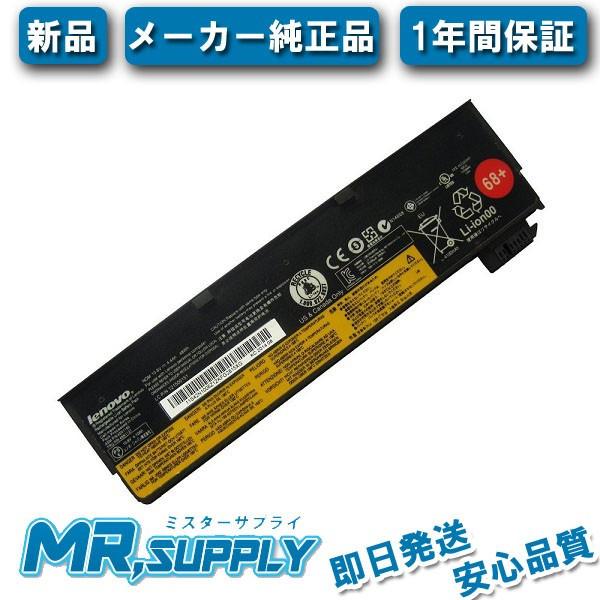 【全国送料無料】Lenovo レノボ ThinkPad 6セルバッテリー68+ 0C52862