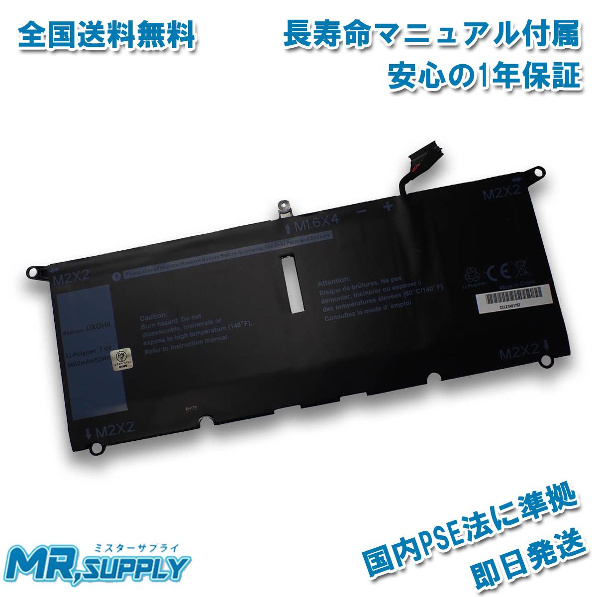 1年間の製品保証 長寿命マニュアル付属 経済産業省PSE法に準拠 全国送料無料 Dell デル XPS 13 9370 Latitude 本店 爆売り 9380 0H754V DXGH8 3301 H754V 対応 交換用バッテリー