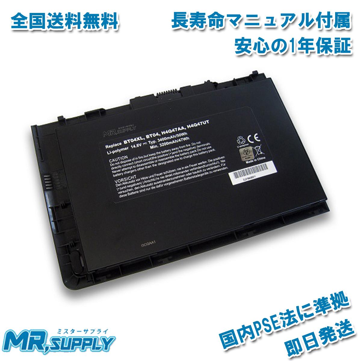 【全国送料無料】HP EliteBook Folio 9470m 交換用バッテリー BT04 BT04XL H4Q47AA H4Q47UT 対応