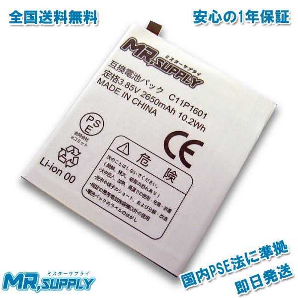 1年間の製品保証、経済産業省PSE法に準拠。 【全国送料無料】ASUS ZenFone 3 (ZE520KL) | スマートフォン交換用互換バッテリー C11P1601