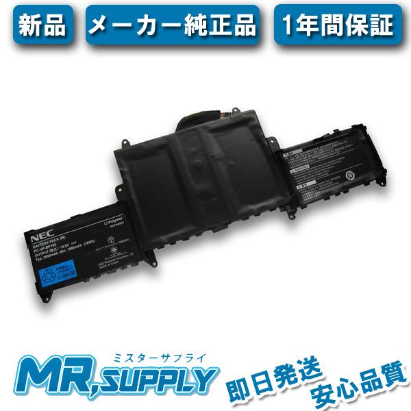 【全国送料無料】NEC LAVIE Hybrid ZERO PC-HZ550用 メーカー純正リチウムポリマーバッテリー(M)PC-VP-BP105