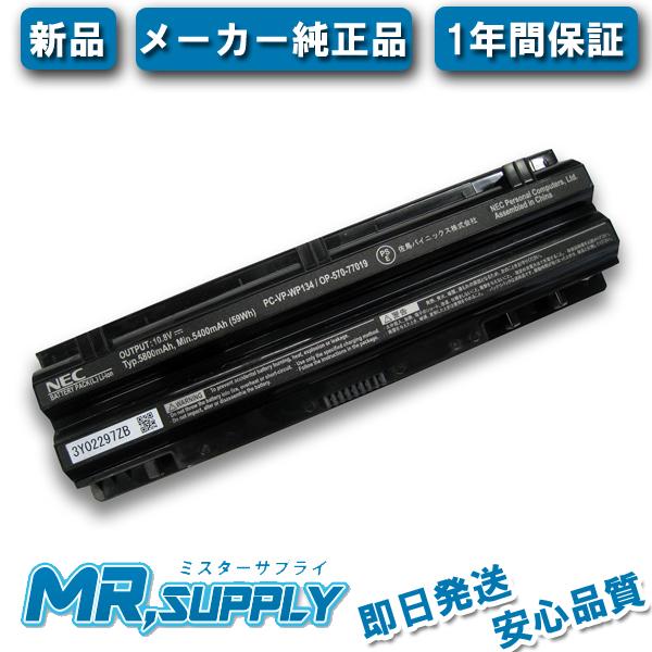 【全国送料無料】NEC バッテリパック(L) 純正オプション PC-VP-WP134/OP-570-77019