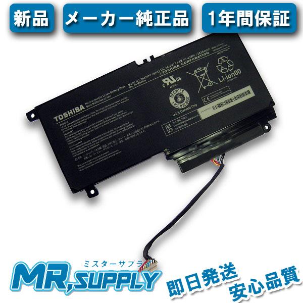 【全国送料無料】東芝 Toshiba dynabook T552 T553 T554 T653シリーズ用 メーカー純正バッテリー PA5107U-1BRS
