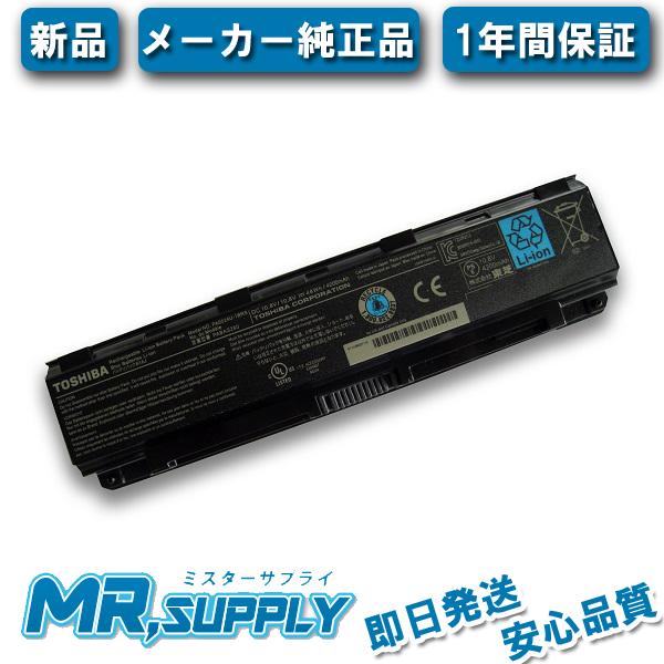 【全国送料無料】東芝 バッテリパック61AJ PABAS260