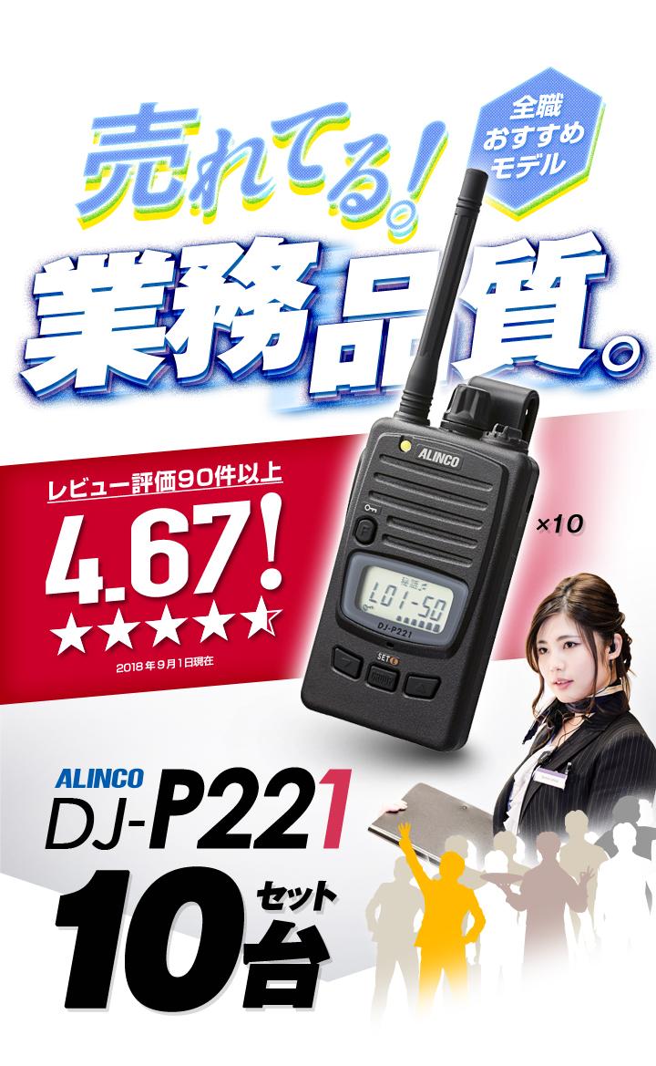 [26日2時までエントリーで全品5倍!] [10台セット] アルインコ トランシーバー DJ-P221 / 特定小電力トランシーバー 無線機 インカム ALINCO DJ-P221M DJ-P221L