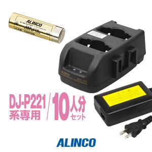 アルインコ DJ-P221用 充電器・バッテリー 10人分セット (EBP-179×10,EDC-179R×5,EDC-162×1) / 特定小電力トランシーバー 無線機 インカム アルインコ用 バッテリー 充電池 ALINCO DJ-P221 DJ-P222