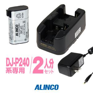 アルインコ DJ-P240用 充電器・バッテリー 2人分セット (EBP-60×2,EDC-167A×1)/ 特定小電力トランシーバー 無線機 インカム アルインコ用 バッテリー 充電池 ALINCO DJ-P24 DJ-P300 DJ-R200D