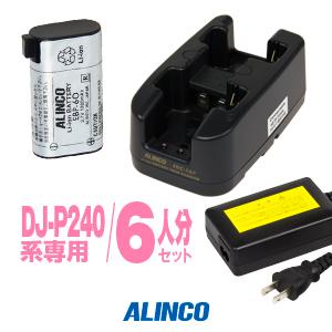 アルインコ DJ-P240用 充電器・バッテリー 6人分セット (EBP-60×6,EDC-167R×3,EDC-162)/ 特定小電力トランシーバー 無線機 インカム アルインコ用 バッテリー 充電池 ALINCO DJ-P24 DJ-P300 DJ-R200D