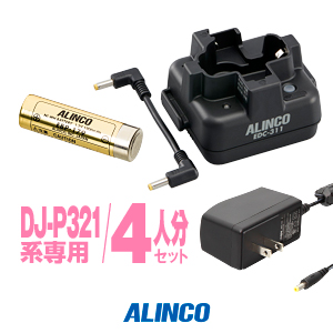 アルインコ DJ-P321用 充電器・バッテリー 4人分セット (EBP-179×4,EDC-311A×1,EDC-311R×3) / 特定小電力トランシーバー 無線機 インカム アルインコ用 バッテリー 充電池 ALINCO DJ-P321