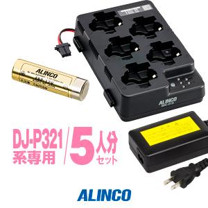 アルインコ DJ-P321用 充電器・バッテリー 5人分セット (EBP-179×5,EDC-312A×1,EDC-162×1) / 特定小電力トランシーバー 無線機 インカム アルインコ用 バッテリー 充電池 ALINCO DJ-P321