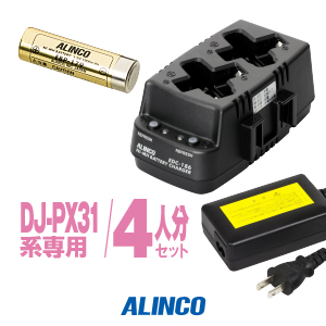 アルインコ DJ-PX31用 充電器・バッテリー 4人分セット (EBP-179×4,EDC-186R×2,EDC-162×1)/ 特定小電力トランシーバー 無線機 インカム アルインコ用 バッテリー 充電池 ALINCO DJ-PX3 DJ-PX31 DJ-RX31 DJ-TX31