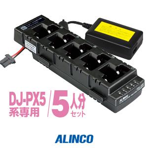 アルインコ DJ-PX5用 充電器・バッテリー 5人分セット (EDC-208R×1,EDC-162×1)/ 特定小電力トランシーバー 無線機 インカム アルインコ用 バッテリー 充電池 ALINCO DJ-PX5