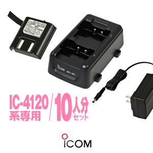 アイコム IC-4110用 充電器・バッテリー 10人分セット (BP-258×10,BC-181×5,BC-188×1) / 特定小電力トランシーバー 無線機 インカム アイコム用 iCOM IC-4110 IC-4100 IC-4110D IC-4188W