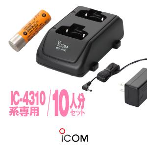 アイコム IC-4300用 充電器・バッテリー 10人分セット (BP-260×10,BC-200×5,BC-186×1) / 特定小電力トランシーバー 無線機 インカム アイコム用 iCOM IC-4300 IC-4300L IC-4350 IC-4350L