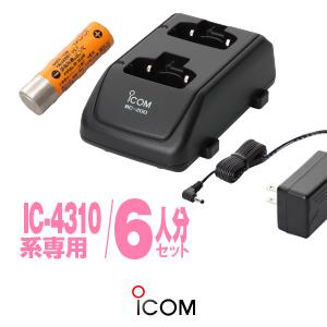 アイコム IC-4300用 充電器・バッテリー 6人分セット (BP-260×6,BC-200×3,BC-186×1) / 特定小電力トランシーバー 無線機 インカム アイコム用 iCOM IC-4300 IC-4300L IC-4350 IC-4350L
