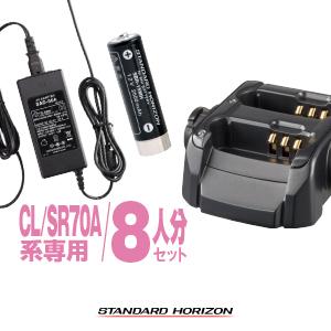スタンダードホライゾン SR70A用 充電器・バッテリー 8人分セット (SBR-17MH×8,SBH-26×4,SAD-50A×1) / 特定小電力トランシーバー 無線機 インカム バッテリー 充電池 スタンダード ホライゾン モトローラ STANDARDHORIZON MOTOROLA SR70A SR100A CL70A CL120A