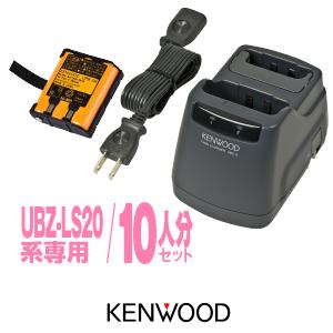 ケンウッド UBZ-LP20/UTB-10用 充電器・バッテリー 10人分セット (UPB-5N×10, UBC-2(G)×5) / 特定小電力トランシーバー 無線機 インカム ケンウッド デミトス20 KENWOOD DEMITOSS UBZ-LP20 UBZ-LM20 UTB-10