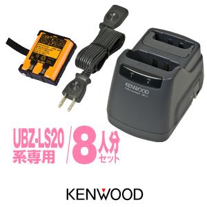 ケンウッド UBZ-LP20/UTB-10用 充電器・バッテリー 8人分セット (UPB-5N×8,UBC-2(G)×4) / 特定小電力トランシーバー 無線機 インカム ケンウッド デミトス20 KENWOOD DEMITOSS UBZ-LP20 UBZ-LM20 UTB-10