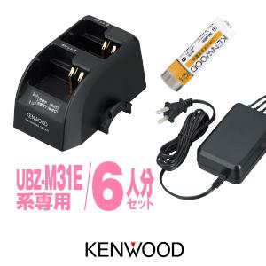 ケンウッド UBZ-M31用 充電器・バッテリー 6人分セット  ( UPB-7N×6, UBC-9CR×3, UBC-8ML×1 )( インカム / トランシーバー / 純正バッテリー充電器 / KENWOOD / ケンウッド デミトスミニ UBZ-M31,M51用 )
