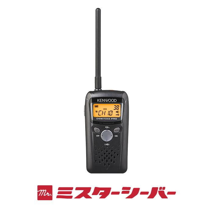 [26日2時までエントリーで全品5倍!] ケンウッド トランシーバー UBZ-BM20R (バッテリー・充電器セット) / 特定小電力トランシーバー 無線機 インカム デミトスプロ KENWOOD DEMITOSS PRO