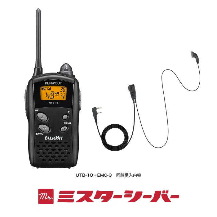 [26日2時までエントリーで全品5倍!] [純正マイクセット] ケンウッド トランシーバー UTB-10 (+ EMC-3×1) / 特定小電力トランシーバー 無線機 インカム KENWOOD TALKBIT