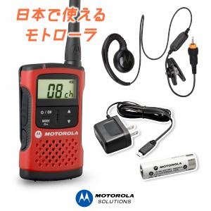 [純正マイク付フルセット] モトローラ トランシーバー CL08 (+HKLN4602A×1) / 特定小電力トランシーバー インカム サバゲー サバゲ 無線機 装備 モトローラソリューション MOTOROLA SOLUTIONS