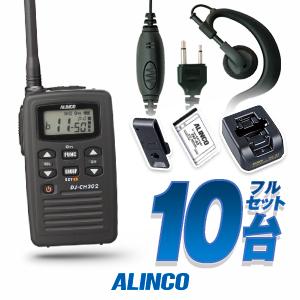 [10台フルセット] アルインコ トランシーバー DJ-CH202 (+ ワーキー耳かけS×10) / 特定小電力トランシーバー 無線機 インカム ALINCO DJ-CH202S DJ-CH202M DJ-CH202L