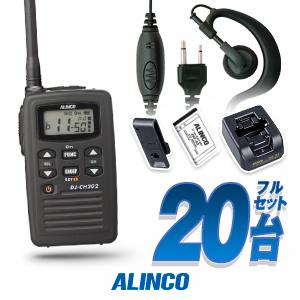 6月はエントリーで毎日全品5倍! 20台フルセット トランシーバー アルインコ DJ-CH202 (+クリップレスS×20) / 特定小電力トランシーバー 無線機 インカム ALINCO DJ-CH202S DJ-CH202M DJ-CH202L