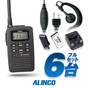 [6台フルセット] アルインコ トランシーバー DJ-CH202 (+ ワーキー耳かけS×6) / 特定小電力トランシーバー 無線機 インカム ALINCO DJ-CH202S DJ-CH202M DJ-CH202L