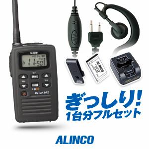 [1台フルセット] アルインコ トランシーバー DJ-CH202 (+ ワーキー耳かけS×1) / 特定小電力トランシーバー 無線機 インカム ALINCO DJ-CH202S DJ-CH202M DJ-CH202L