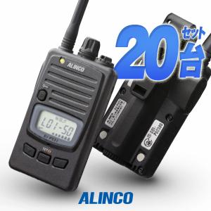 20台セット トランシーバー アルインコ DJ-P221 / 特定小電力トランシーバー 無線機 インカム 防水 ALINCO DJ-P221M DJ-P221L