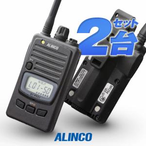 2台セット トランシーバー アルインコ DJ-P221 / 特定小電力トランシーバー 無線機 インカム 防水 ALINCO DJ-P221M DJ-P221L