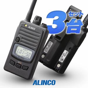 8月もエントリーで毎日全品5倍! 3台セット トランシーバー アルインコ DJ-P221 / 特定小電力トランシーバー 無線機 インカム 防水 ALINCO DJ-P221M DJ-P221L