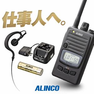 [26日2時までエントリーで全品5倍!] [1台フルセット] アルインコ トランシーバー DJ-P221 (+ イヤホンマイクSC×1, EBP-179×1, EDC-181A×1) / 特定小電力トランシーバー 無線機 インカム ALINCO DJ-P221M DJ-P221L
