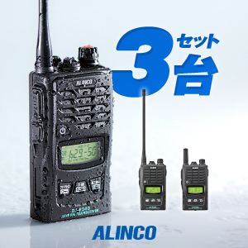 3台セット トランシーバー アルインコ DJ-P240 / 特定小電力トランシーバー インカム 無線機 ALINCO 飛距離 防水 IP67 ミルスペック DJ-P240L DJ-P240S