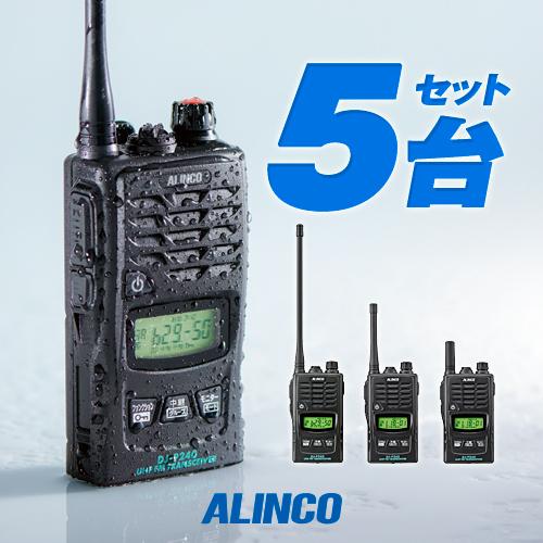 5台セット トランシーバー アルインコ DJ-P240 / 特定小電力トランシーバー インカム 無線機 ALINCO 飛距離 防水 IP67 ミルスペック DJ-P240L DJ-P240S
