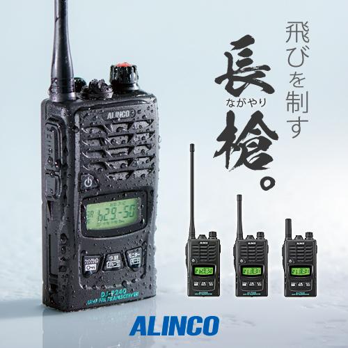 6月はエントリーで毎日全品5倍! トランシーバー アルインコ DJ-P240 / 特定小電力トランシーバー インカム 無線機 ALINCO 飛距離 防水 IP67 ミルスペック DJ-P240L DJ-P240S