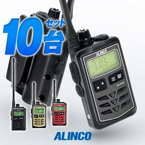 10台セット トランシーバー アルインコ DJ-P321 / 特定小電力トランシーバー 無線機 インカム 防水 ALINCO DJ-P321BM DJ-P321RM DJ-P321GM DJ-P321BL