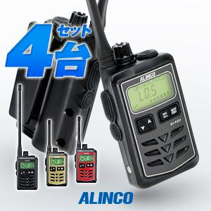 4台セット トランシーバー アルインコ DJ-P321 / 特定小電力トランシーバー 無線機 インカム 防水 ALINCO DJ-P321BM DJ-P321RM DJ-P321GM DJ-P321BL