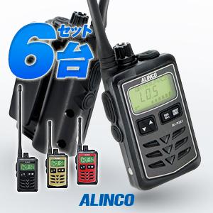 6台セット トランシーバー アルインコ DJ-P321 / 特定小電力トランシーバー 無線機 インカム 防水 ALINCO DJ-P321BM DJ-P321RM DJ-P321GM DJ-P321BL