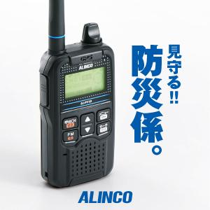 6月はエントリーで毎日全品5倍! トランシーバー アルインコ DJ-PV1D / デジタル小電力コミュニティ無線機 デジコミ 0.5W 500mW ハイパワー インカム ALINCO GPS通信 ラジオ付き 災害 飛距離 日本製