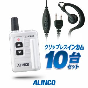 イヤホンマイク10台セット トランシーバー アルインコ DJ-PX31 (+クリップレスS×10) / 特定小電力トランシーバー 無線機 インカム ALINCO DJ-PX31B DJ-PX31S