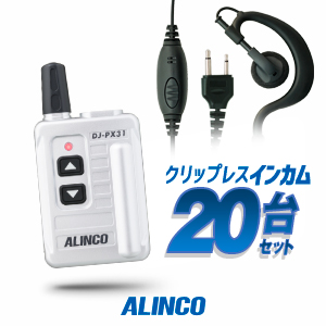 イヤホンマイク20台セット トランシーバー アルインコ DJ-PX31 (+クリップレスS×20) / 特定小電力トランシーバー 無線機 インカム ALINCO DJ-PX31B DJ-PX31S